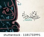 day of ashura   vector of... | Shutterstock .eps vector #1181733991