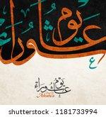 Day Of Ashura   Vector Of...