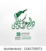 kingdom of saudi arabia... | Shutterstock .eps vector #1181735071