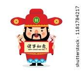cute cartoon chinese god of... | Shutterstock .eps vector #1181784217