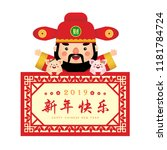 cute cartoon chinese god of... | Shutterstock .eps vector #1181784724