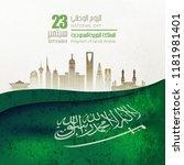 kingdom of saudi arabia... | Shutterstock .eps vector #1181981401