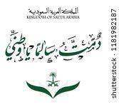 saudi arabia national day in... | Shutterstock .eps vector #1181982187
