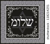 jewish  hebrew word meaning... | Shutterstock .eps vector #118214251