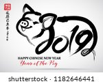 chinese calligraphy 2019 year... | Shutterstock .eps vector #1182646441