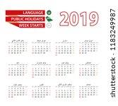 calendar 2019 in arabic... | Shutterstock .eps vector #1183249987