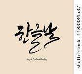hangul proclamation day  ... | Shutterstock .eps vector #1183384537