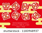 new year's card of japanes.....   Shutterstock .eps vector #1183968937
