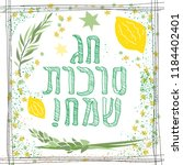 vector logo for jewish holiday... | Shutterstock .eps vector #1184402401