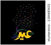 eid mubarak with arabic... | Shutterstock .eps vector #1184685631