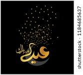 eid mubarak with arabic... | Shutterstock .eps vector #1184685637