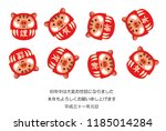 new year's card of japanese... | Shutterstock .eps vector #1185014284