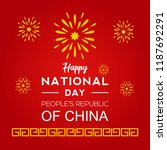 people republic of china... | Shutterstock .eps vector #1187692291