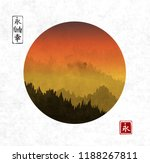 sunset in forest mountains in... | Shutterstock .eps vector #1188267811