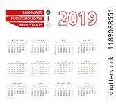 calendar 2019 in arabic... | Shutterstock .eps vector #1189088551