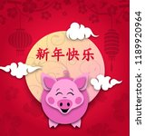 happy chinese new year card... | Shutterstock .eps vector #1189920964