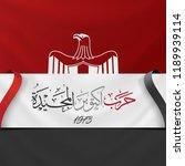 arabic calligraphy  october war ... | Shutterstock .eps vector #1189939114