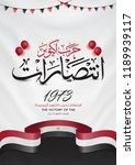 arabic calligraphy  october... | Shutterstock .eps vector #1189939117