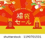 wild boar with  happy bag and... | Shutterstock .eps vector #1190701531