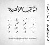 arabic calligraphy  arabic... | Shutterstock .eps vector #1191275941