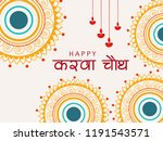 happy karwa chauth  beautiful... | Shutterstock .eps vector #1191543571