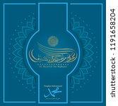 islamic vector background for... | Shutterstock .eps vector #1191658204