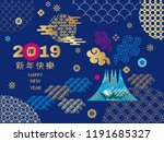 happy chinese new year. pig   ... | Shutterstock .eps vector #1191685327