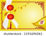vegetarian festival logo... | Shutterstock .eps vector #1191696361