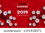 2019 chinese new year banner ... | Shutterstock .eps vector #1191918571