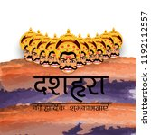 vector illustration of hindi... | Shutterstock .eps vector #1192112557