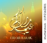 eid mubarak greeting card... | Shutterstock .eps vector #1192162801