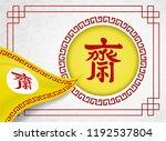vegetarian festival logo... | Shutterstock .eps vector #1192537804