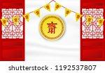 vegetarian festival logo...   Shutterstock .eps vector #1192537807