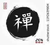 kanji calligraphic   chinese .... | Shutterstock .eps vector #1192639804