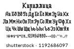 russian vector font  cyrillic... | Shutterstock .eps vector #1192686097