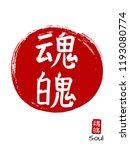hand drawn china hieroglyph...   Shutterstock .eps vector #1193080774