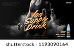sports drink ads with a fitness ... | Shutterstock .eps vector #1193090164