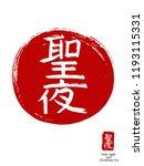 hand drawn china hieroglyph...   Shutterstock .eps vector #1193115331