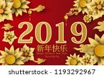 2019 happy chinese new year of... | Shutterstock .eps vector #1193292967
