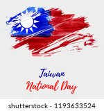 taiwan national day background... | Shutterstock .eps vector #1193633524