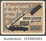 car accessory advertisement... | Shutterstock .eps vector #1193892691