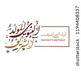 birthday of the prophet...   Shutterstock .eps vector #1194408337
