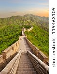 great wall of china during the... | Shutterstock . vector #119463109