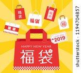 japanese lucky bag in 2019... | Shutterstock .eps vector #1194704857