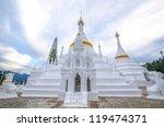 Wat Prathat Doi Kong Mu  Mae...