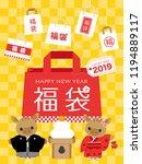 japanese lucky bag in 2019... | Shutterstock .eps vector #1194889117