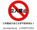 do not enter sign with japanese ... | Shutterstock . vector #1194974701