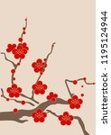 image material of red plum... | Shutterstock .eps vector #1195124944
