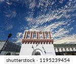 inside of moscow kremlin ... | Shutterstock . vector #1195239454