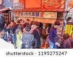 osaka  japan   4 mar 2018  ...   Shutterstock . vector #1195275247